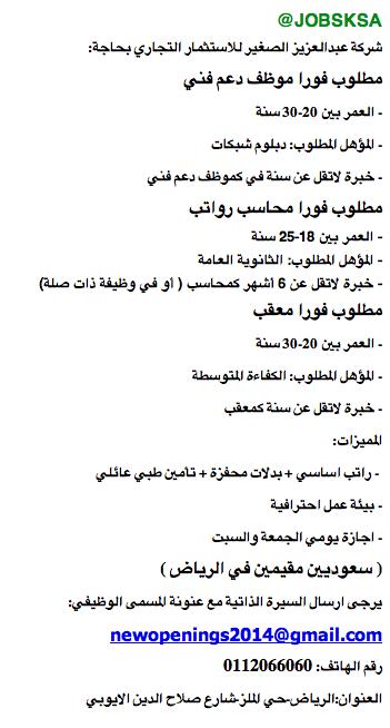 وظائف حكوميه الخميس 23-11-1435-وظائف حكومه BxvySBXCUAAjLG7.png: