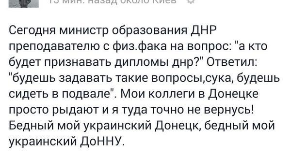"""В базах РФ не значатся дипломы, выданные выпускникам """"вузов"""" оккупированного Донбасса - Цензор.НЕТ 7279"""