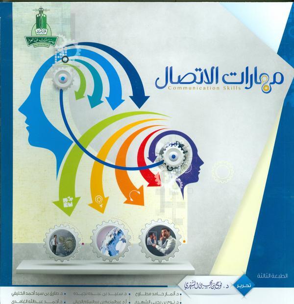 كتاب مهارات الاتصال الفعال مندور pdf
