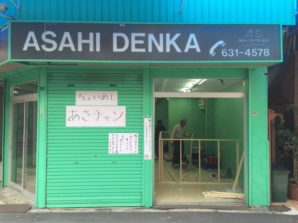 ななななんと!あの伝説の大盛り定食屋「ちょいメシ あさチャン」が日本橋4丁目で復活へ! #pombashi http://t.co/5BSshuOxkj