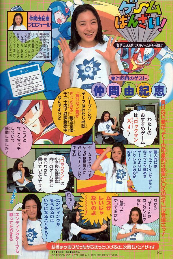 ロックマンX4の主題歌でおなじみの仲間由紀恵さんです。 #uuwide http://t.co/LanmnhZvjM
