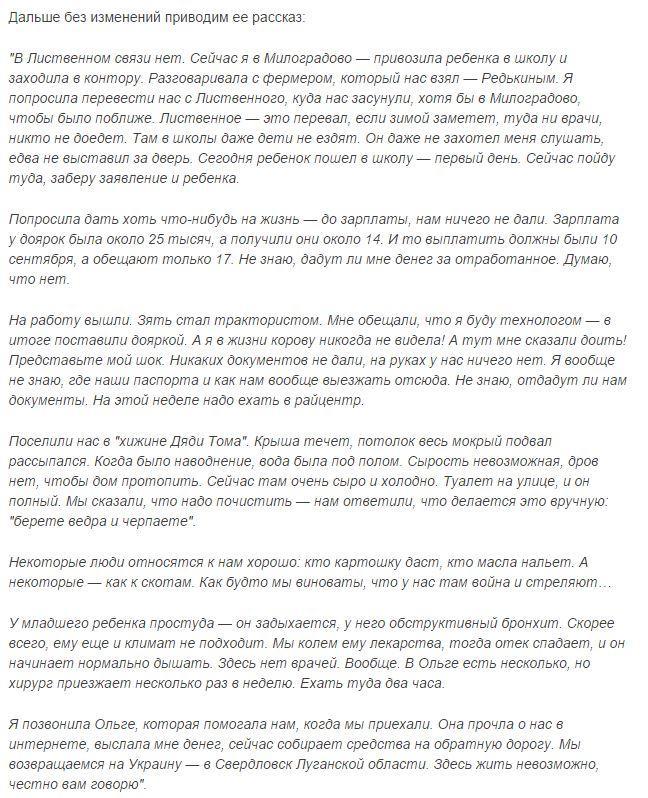 Оккупанты решили провести принудительную перепись в Крыму: за отказ грозят штрафами - Цензор.НЕТ 2947