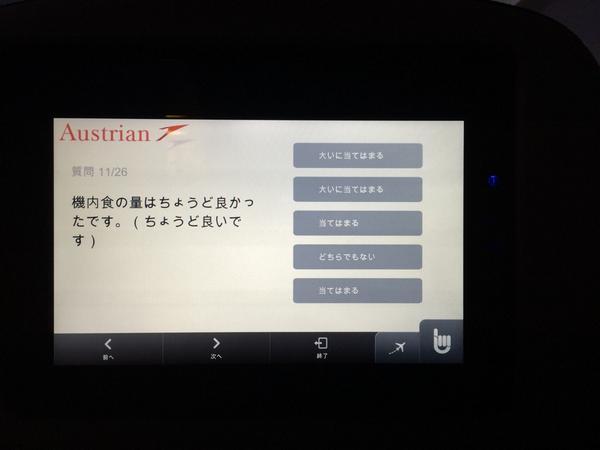 オーストリア航空さんのアンケートが、何やらイノベーティブ。 http://t.co/y0TY1P0Uqq