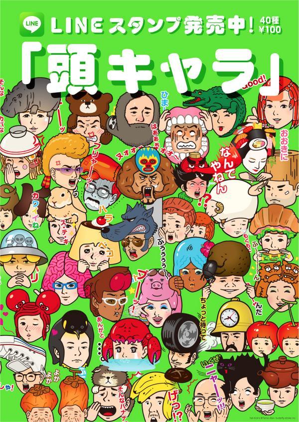 頭がオカシイLINEスタンプできました〜、使ってもらえますか?(∗❛ัᴗ❛ั∗) 日本語版の「頭キャラ」www https://t.co/i6wd7NfSwZ #LINEスタンプ #LINE http://t.co/U4gA8sXBDt