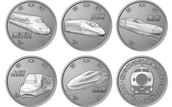 【記念貨幣】新幹線鉄道開業50周年記念貨幣のうち、東海道新幹線、山陽新幹線、東北新幹線、上越新幹線及び北陸新幹線の5路線の貨幣(百円クラッド貨幣)の図柄等を決定しました http://t.co/mVzjGkN1qr http://t.co/eHDRb4DzYX