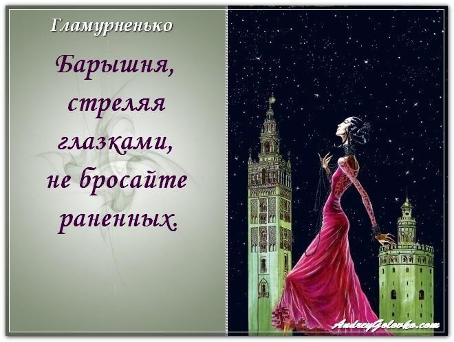 Гламурчик журнал эмилия вишневская фото