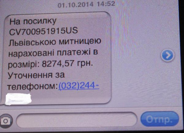 Хозсуд Харькова оштрафовал Курченко на 135 миллионов гривен - Цензор.НЕТ 4386