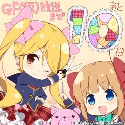 【アニメ放映まであと10日!】10月2日からアニメ放映まで毎晩0時にQP:flapper先生描き下ろしの特別イラストを公開!イラストと一緒にアニメまで毎晩カウントダウンしよう♪明日もお楽しみに!#gf_anime pic.twitter.com/Sv4VVTOGAI