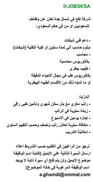 ����� ������ ��������� ������ 8-12-1435-����� By3zJzmCAAEkBmu.png: