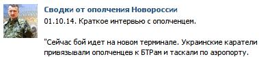 Сообщивший в российских СМИ о захоронениях под Донецком не имеет отношения к организации, - ОБСЕ - Цензор.НЕТ 5373