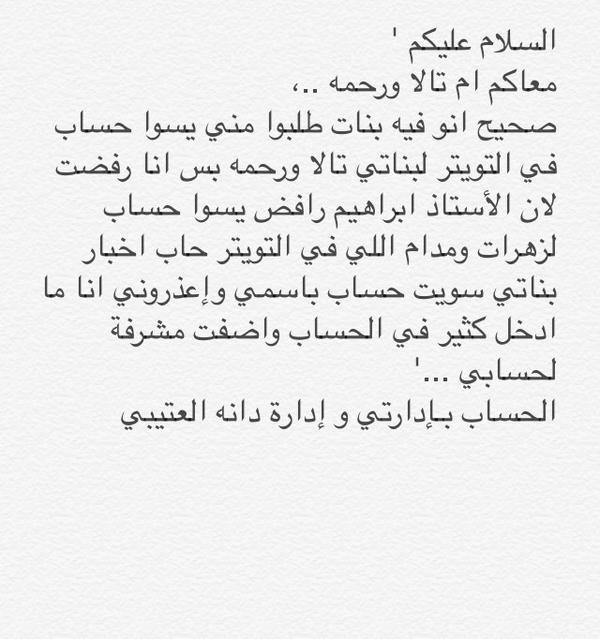 ام تالا ورحمه Um Ta2014ra Twitter