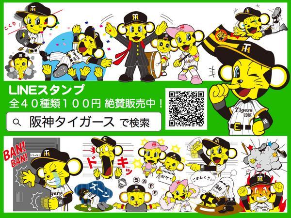 阪神タイガース様のLINEスタンプ制作のお手伝いをさせて頂きました。 どうぞ宜しくお願い致します^^http://t.co/NM7QDHogEh #LINEスタンプ   #LINEスタンプ宣伝部   @LINECreators #阪神 http://t.co/1OCKUmEXOv