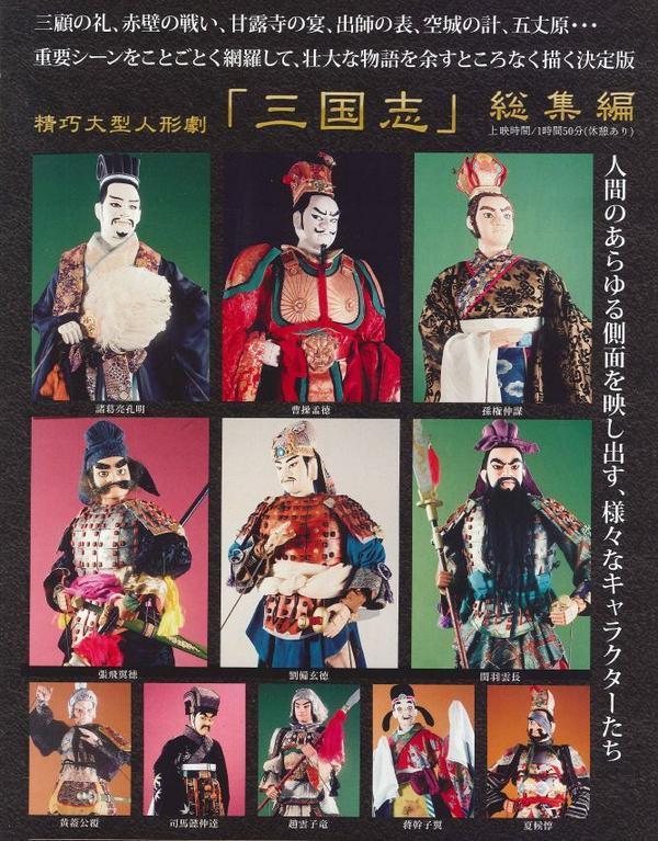 【拡散希望します】NHKで放送された「人形劇三国志」を生で見るチャンス!2時間公演がなんと無料実施。10月13日13時~と16時半~の2回。神戸新長田駅前ピフレホールにて。詳細応募はこちらhttp://t.co/yUA1SEfBO0 http://t.co/zU4XdEuB8I