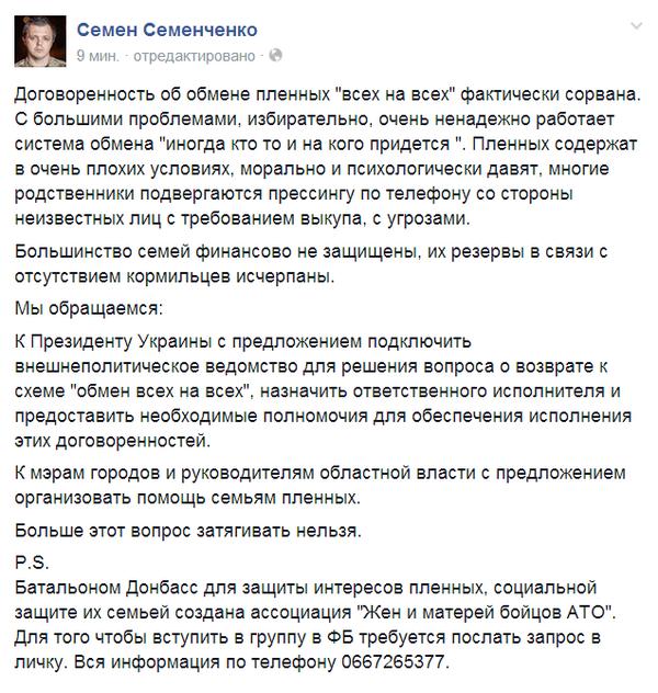 Нет никаких противоречий между президентом и правительством, - Порошенко - Цензор.НЕТ 6358