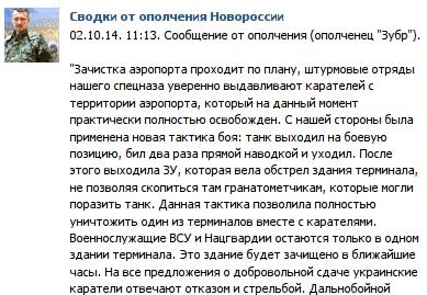 Террористы начали очередной штурм аэропорта Донецка, - пресс-центр АТО - Цензор.НЕТ 7069