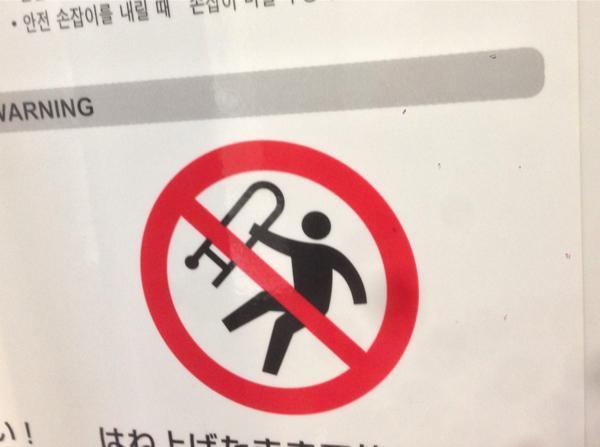 warning: トロンボーンを持って暴れてはいけない http://t.co/2lCgEQXqij