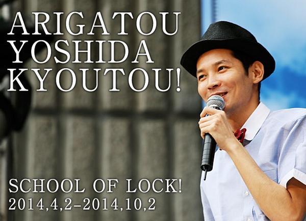 ありがとう、よしだ教頭! #SOL #tokyofm http://t.co/q74zt6FqCm