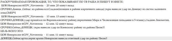 """В Госкомтелерадио просят мировое сообщество признать путинский """"Первый канал"""" причастным к терроризму - Цензор.НЕТ 7722"""