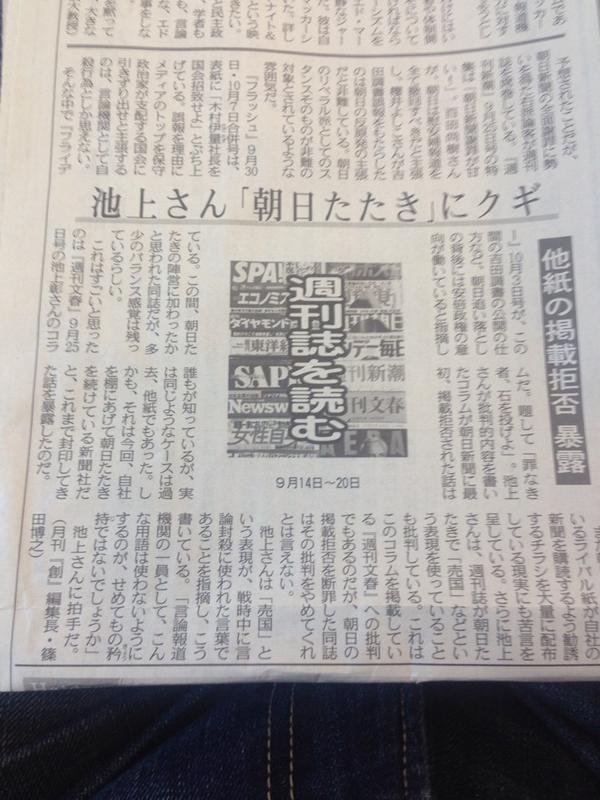 東京朝刊。コラム「週刊誌を読む」。池上彰さんが週刊文春コラムで、朝日を叩く新聞社からも池上さんの記事掲載拒否されたことを暴露し、かつ「売国奴」を多用する週刊文春をも批判していると報告している。他新聞社も同じことしてないわけがない。 http://t.co/OGgDeQoF9Z