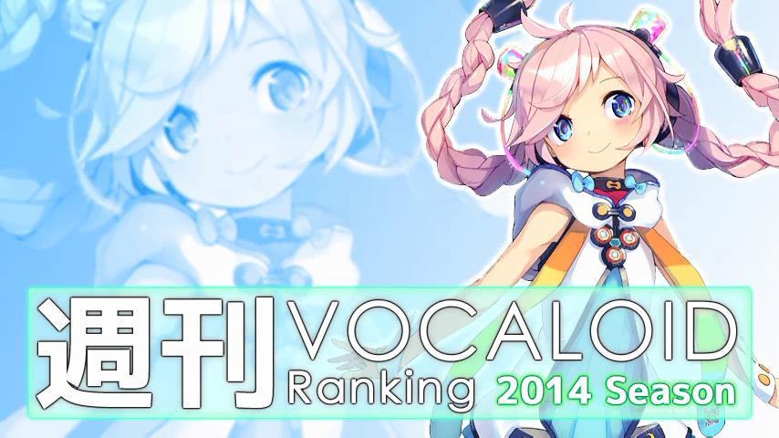 週刊VOCALOIDとUTAUランキング #362・304 [Vocaloid Weekly Ranking #362] ByB7iUCCQAETOTm