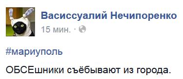 Наряд пограничников отбил нападение российских наемников возле Мариуполя, - СНБО - Цензор.НЕТ 7104