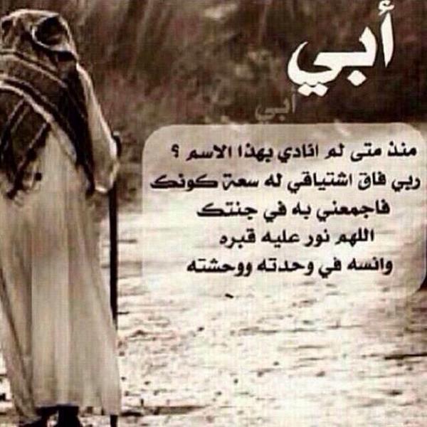 نووونه Sur Twitter في مثل هذا اليوم تعود بي الذاكرة الى الوراء لتقول لي مات ابي في مثل هذا اليوم Http T Co I7oisalfaj