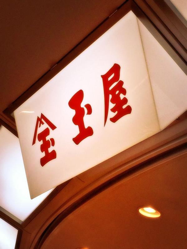 福岡の人でも読み間違うやつ。 http://t.co/P8SwRLI4lS