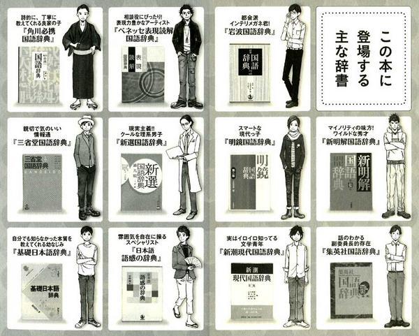 『学校では教えてくれない!  国語辞典の遊び方』の擬人化がめちゃ男前な件 amazon.co.jp/dp/4046532742/…  pic.twitter.com/WdOcZDZd2A