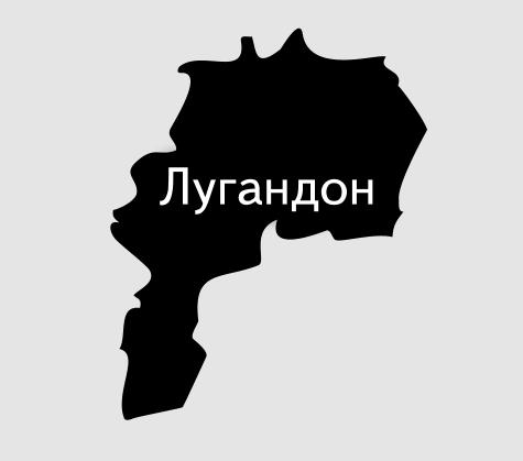 """Под контролем террористов """"ЛНР"""" находится более 64% населения Луганщины, - Москаль - Цензор.НЕТ 9833"""