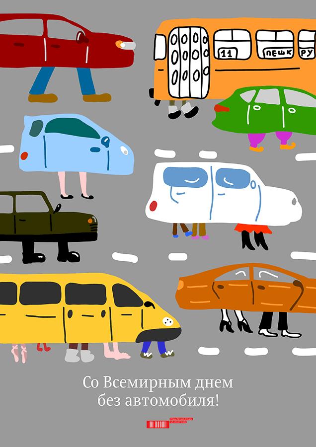 Красивые, всемирный день без автомобиля открытки