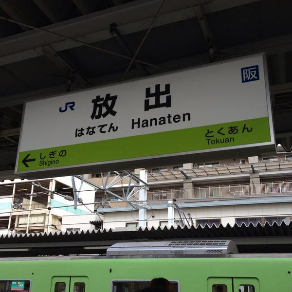 しばらく前に「放出(はなてん)」という大阪の超難読駅名を知って以来、「大放出」などと書かれていてもつい頭の中で「おおはなてん」とルビをふってしまいます。 http://t.co/Iq2u3TZErm