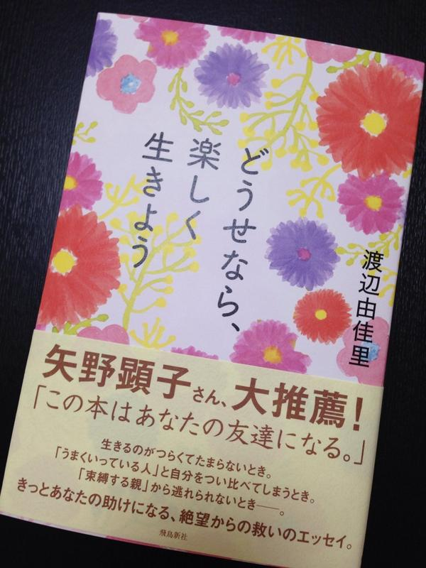 「どうせなら、楽しく生きよう」  渡辺由佳里さんの新書です♪  以前、電子書籍で読みました。辛いことがあった時、元気を与えてくれる一冊です。  来週は飛鳥新社から紙の本が出るそうです。お勧めです! http://t.co/NIxhYd6bn2