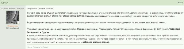 """Террористы начали """"охоту"""" за документами украинских военнослужащих - Цензор.НЕТ 3072"""