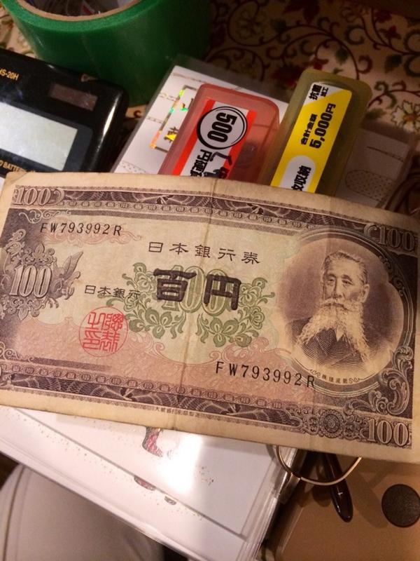 百円札とであう