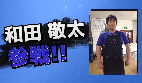 だーわーさんで和田敬太しか思い浮かばないのつら http://t.co/kPQ05lhXjy