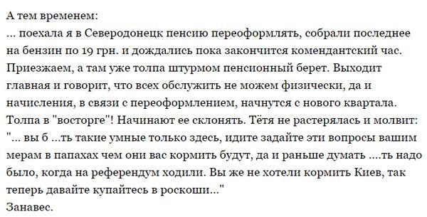 Боевики обстреливают из минометов позиции АТО на Луганщине - Цензор.НЕТ 1356