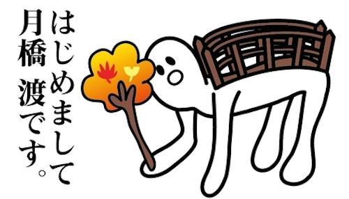 ヤバすぎる!嵐山の新ゆるキャラ「月橋 渡(つきはし わたる)」 - NAVER まとめ  http://t.co/KpFAIijwRW #京都 http://t.co/O8doG6XeGX