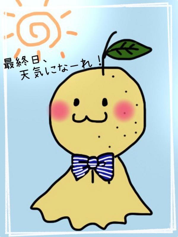 遠征組も無事に横浜にきて、ちゃんとおうちに帰れますよーに!最終日成功しますよーに!! http://t.co/ZItUY34WXx