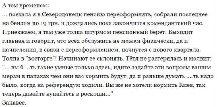 Закон об особом статусе некоторых районов Донбасса вернули в первичную редакцию - Цензор.НЕТ 4463