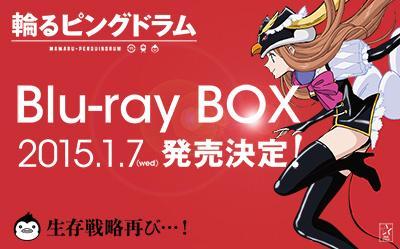 「輪るピングドラム」Blu-ray box、 2015年1月7日(水)発売決定です! 生存戦略、再び……! http://t.co/J81GbYu695