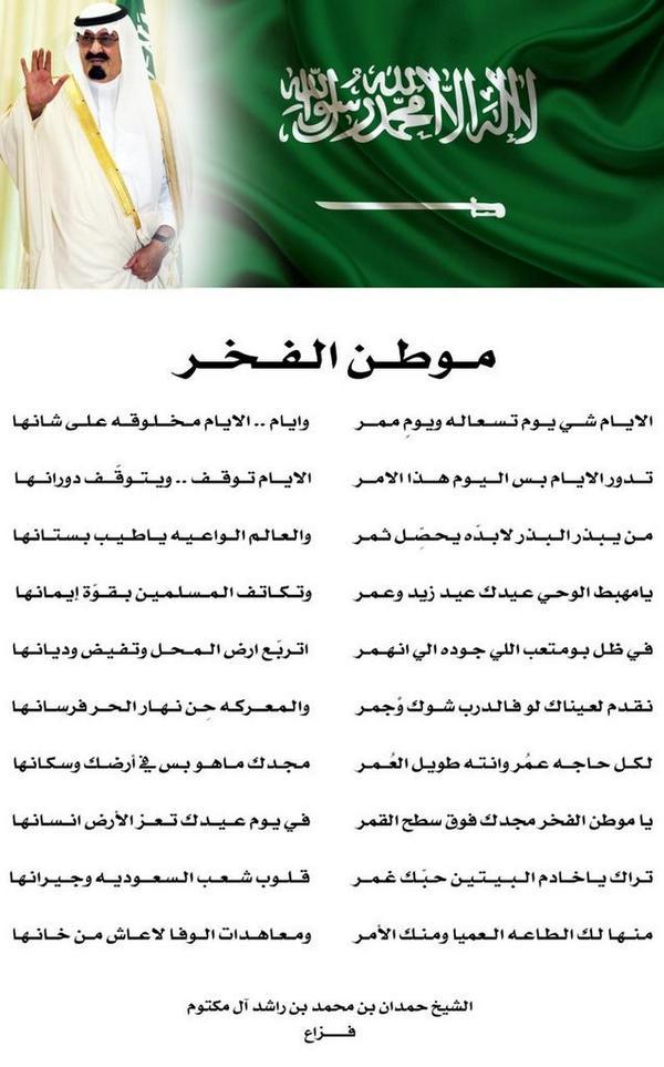 صور اشعار قصائد وطنية عن الوطن 2017 - منتديات عالم الزين