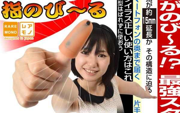 iPhone 6 Plus too big? Get a thumb extender http://t.co/SYqRM9t0Me http://t.co/YHfXBK4EeP