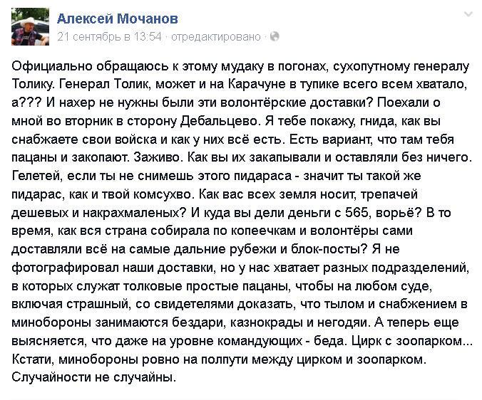 Вдова комбата 11-го батальона Киева Елена Гуменюк продает машину, чтобы купить бойцам винтовки - Цензор.НЕТ 7988