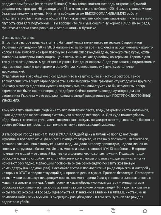 луганск наш город