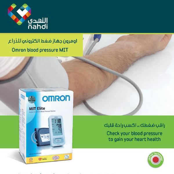 Nahdihope Na Twitteru عند اختيار جهاز ضغط الدم ي فض ل أن يحتوي على شاشة كبيرة لتسهيل القراءة يتميز بقلة الضغط على الذراع لقياس أكثر راحة Http T Co F3sx0ktzoy