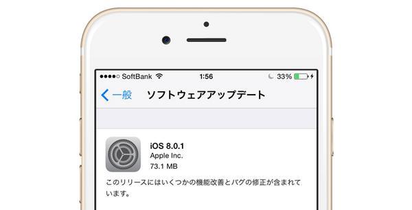 アップデートしたら電話が圏外になったwww RT @touch_lab: アップル、「iOS 8.0.1」をリリース〜様々なバグを修正 http://t.co/a3uLRtUITj http://t.co/MiY2yH8F01