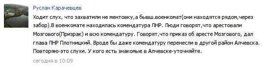 Главарь донских казаков Козицын требует, чтобы миссия ОБСЕ согласовывала с ним свою работу на Луганщине - Цензор.НЕТ 7649