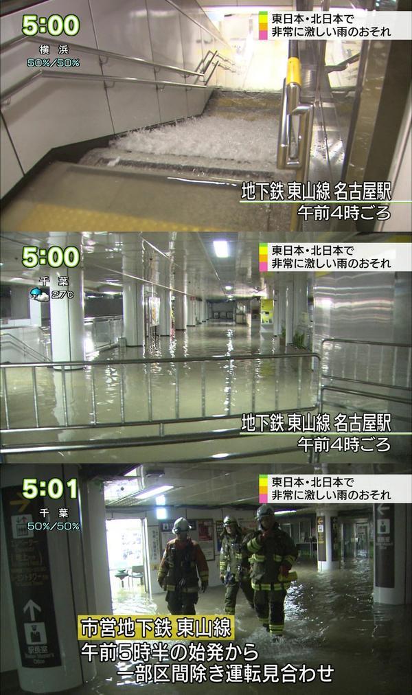 うわ、名古屋の地下鉄浸水するほど雨降ってんのか(A`) pic.twitter.com/Qu2InHOoDa