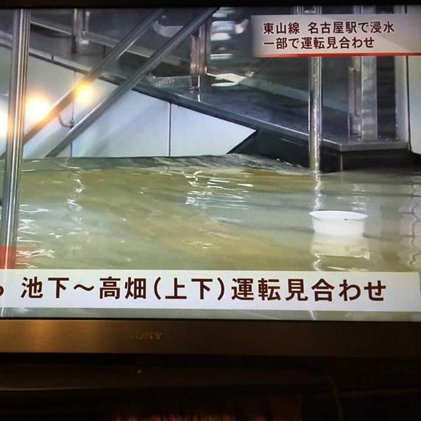 名古屋駅がゲリラ豪雨の影響で冠水・浸水・水没の被害…2014年9月25日 - NAVERまとめ http://t.co/WbaGCLhQAH (09/25 06:51)  via buzz_soku http://t.co/z8IVB5rXan