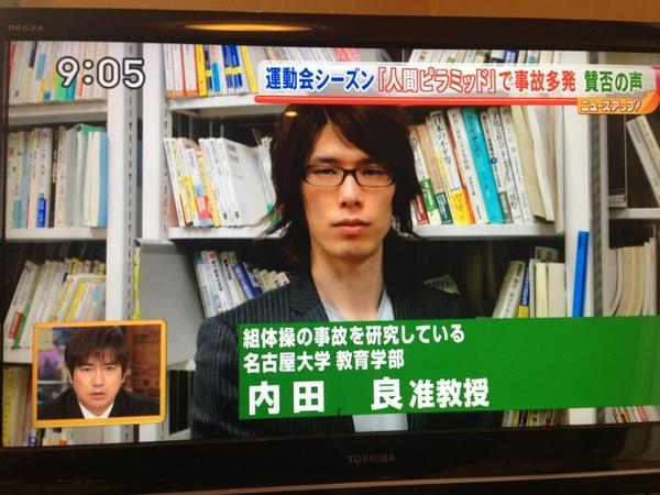 内田良/部活動・教職を持続可能...